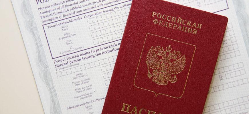 Приглашение как документ для оформления гостевой визы